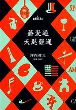 蕎麦通・天麩羅通(文庫)