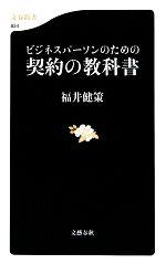 ビジネスパーソンのための契約の教科書(文春新書)(新書)