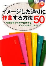 イメージした通りに作曲する方法50 恋愛感情や日常の出来事をどんどん曲にしよう!(CD付)(単行本)