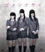 ゴメンナサイ(Blu-ray Disc)(BLU-RAY DISC)(DVD)
