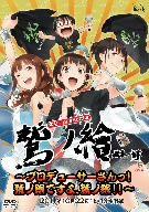 声旬!presents 鷲ノ繪~プロデューサーさんっ!鷲ノ繪ですよ、鷲ノ繪!!~DVD(通常)(DVD)