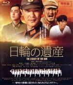 日輪の遺産 特別版(Blu-ray Disc)(BLU-RAY DISC)(DVD)