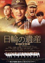 日輪の遺産 特別版(通常)(DVD)