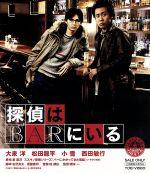 探偵はBARにいる(Blu-ray Disc)(BLU-RAY DISC)(DVD)