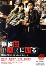 探偵はBARにいる 探偵はここにいる!ボーナスパック(特典ディスク2枚付)(通常)(DVD)