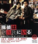 探偵はBARにいる 探偵はここにいる!ボーナスパック(Blu-ray Disc)(BLU-RAY DISC)(DVD)