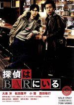 探偵はBARにいる(通常)(DVD)