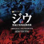ジウ 警視庁特殊犯捜査係 オリジナルサウンドトラック(通常)(CDA)