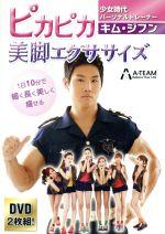 少女時代パーソナルトレーナー キム・ジフン ピカピカ美脚エクササイズ(通常)(DVD)