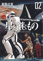 星を継ぐもの(2)(ビッグCスペシャル)(大人コミック)
