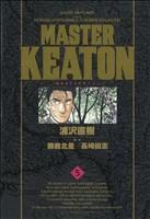 MASTERキートン(完全版)(5)(ビッグCスペシャル)(大人コミック)