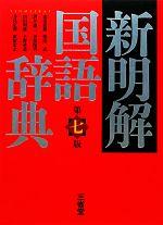 新明解国語辞典 第7版(単行本)