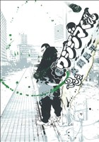 闇金ウシジマくん(23)ビッグC