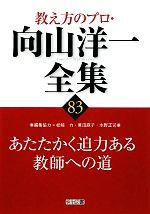 あたたかく迫力ある教師への道(教え方のプロ・向山洋一全集83)(単行本)