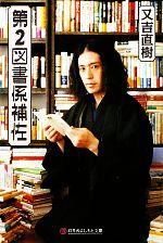 第2図書係補佐(幻冬舎よしもと文庫)(文庫)