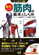 動作でわかる筋肉の基本としくみ オールカラー図解(単行本)