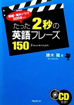 たった2秒の英語フレーズ150 映画・海外ドラマ500本から(CD付)(単行本)