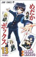 めだかボックス(13)(ジャンプC)(少年コミック)