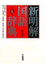 新明解国語辞典 第7版 特装版(単行本)