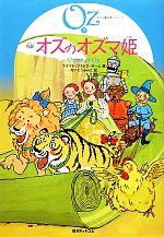 完訳 オズのオズマ姫(オズの魔法使いシリーズ3)(児童書)