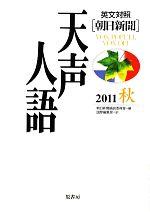 英文対照 朝日新聞 天声人語(VOL.166)2011 秋