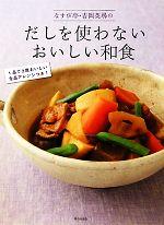 なすび亭・吉岡英尋のだしを使わないおいしい和食(単行本)