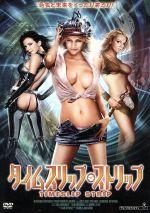 タイムスリップ・ストリップ(通常)(DVD)