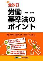 労働基準法のポイント(単行本)