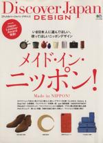 Discaver Japan DESIGN メイド・イン・ニッポン(エイムック)(単行本)