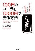 100円のコーラを1000円で売る方法 マーケティングがわかる10の物語(単行本)