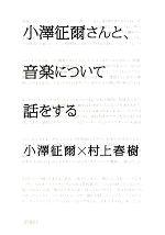 小澤征爾さんと、音楽について話をする(単行本)