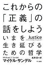 これからの「正義」の話をしよう いまを生き延びるための哲学(ハヤカワ文庫NF)(文庫)