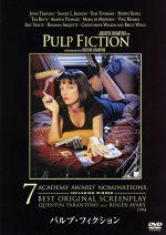パルプ・フィクション(通常)(DVD)