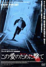 この愛のために撃て(通常)(DVD)