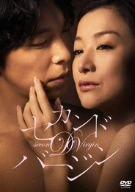 セカンドバージン スタンダード・エディション(通常)(DVD)