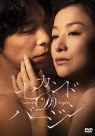 セカンドバージン スペシャル・エディション(通常)(DVD)