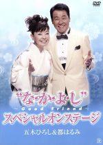 """五木ひろし&都はるみ""""な・か・よ・し""""~Good Friend~スペシャルオンステージ(通常)(DVD)"""