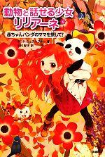 動物と話せる少女リリアーネ 赤ちゃんパンダのママを探して!(6)(児童書)