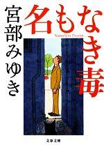 名もなき毒 杉村三郎シリーズ 2(文春文庫)(文庫)
