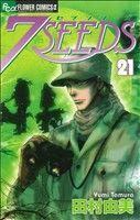 7SEEDS(セブンシーズ)(21)(フラワーCアルファ)(少女コミック)