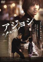 アジョシ スペシャル・エディション(通常)(DVD)