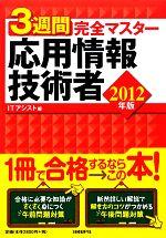 3週間完全マスター 応用情報技術者(2012年版)(単行本)
