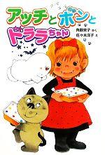 アッチとボンとドララちゃん 角野栄子の小さなおばけシリーズ(ポプラ社の新・小さな童話265)(児童書)