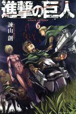 進撃の巨人(6)(マガジンKC)(少年コミック)
