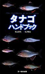 タナゴハンドブック(単行本)
