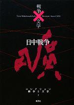 日中戦争 曠(コレクション 戦争と文学7)(単行本)