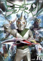 ミラーマン VOL.10(通常)(DVD)