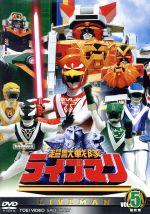 スーパー戦隊シリーズ 超獣戦隊ライブマン VOL.5(通常)(DVD)