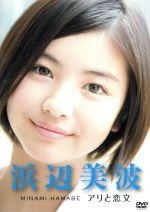 浜辺美波 ~アリと恋文~(通常)(DVD)