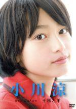 小川涼 ~王様と羊~(通常)(DVD)